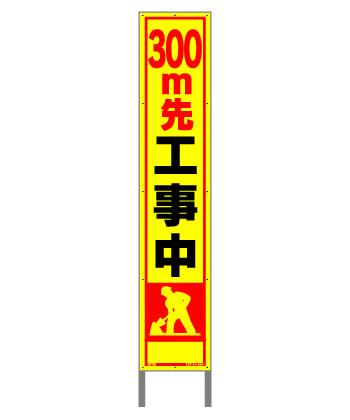 風太郎FUT-11-300 300m先工事板 275×1400