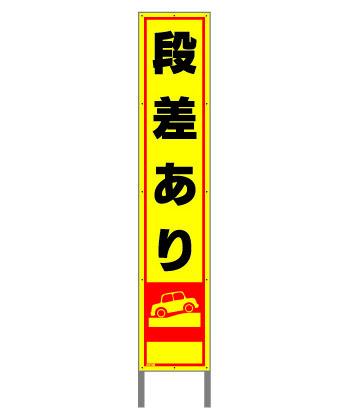 風太郎 FUT-14 段差あり 板のみ275×1400