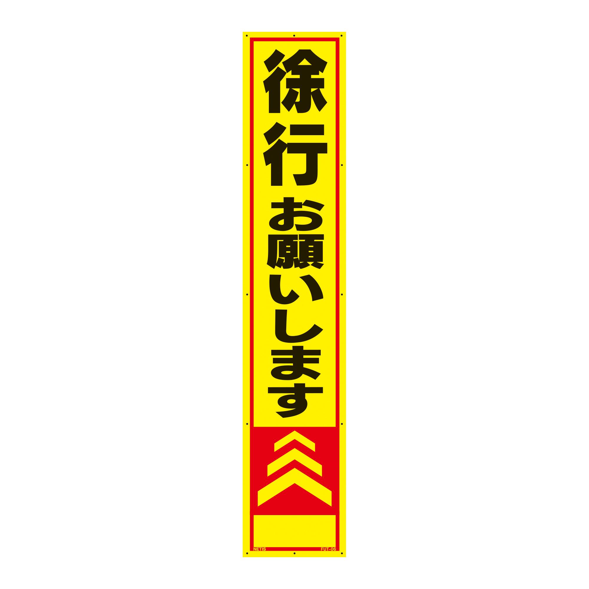 風太郎FUT-06 徐行お願いします板275×1400
