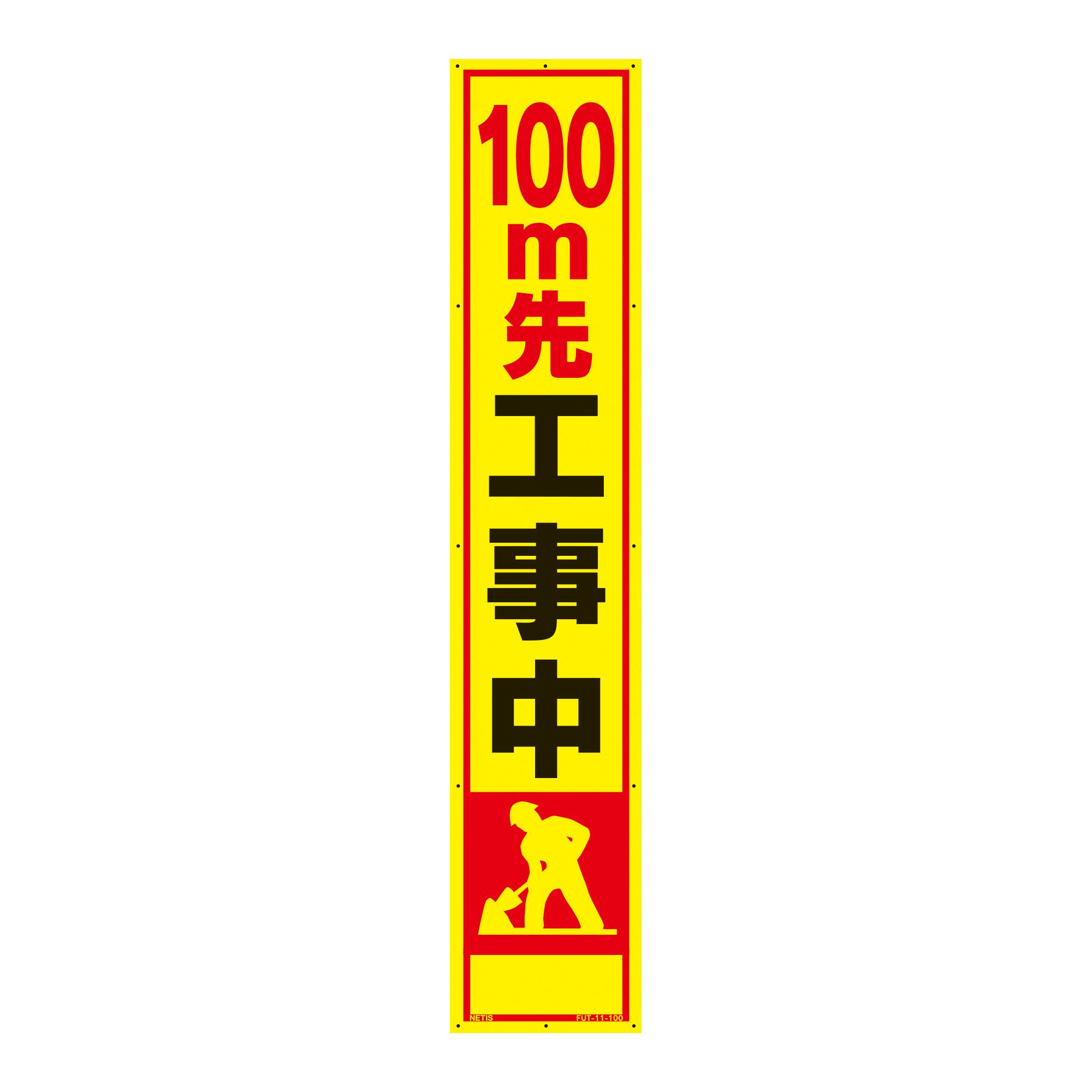 風太郎FUT-11-100 100m先工事板275×1400