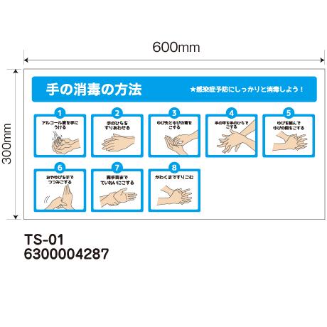 手洗い消毒・感染症予防マンガ板