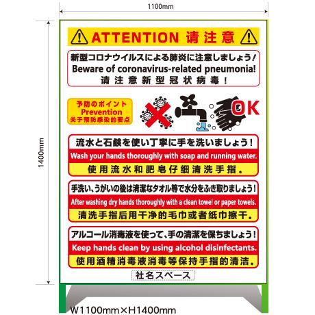 新型コロナウイルス感染症対策 多言語サイン看板(大)