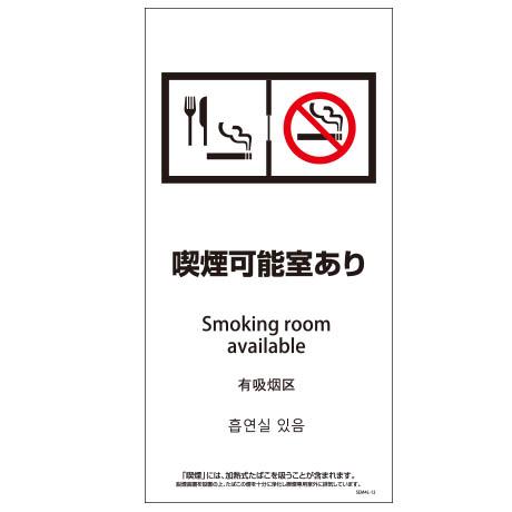 SEMD4L-12 300x600 脱煙装置 喫煙可能室