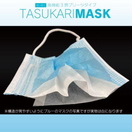 TASUKARIMASK 高機能3層プリーツタイプ使い捨てマスク