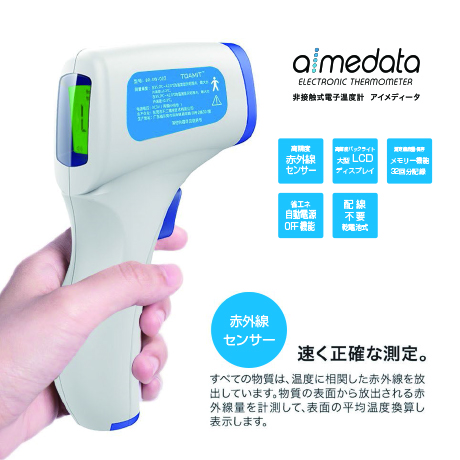 非接触式電子温度計「アイメディータ」