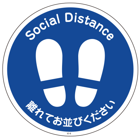 ソーシャルディスタンスフロアシート SD-8