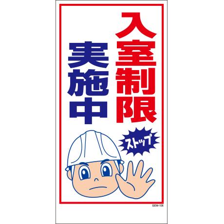 エコマンガ標識GEM-106 入室制限実施中