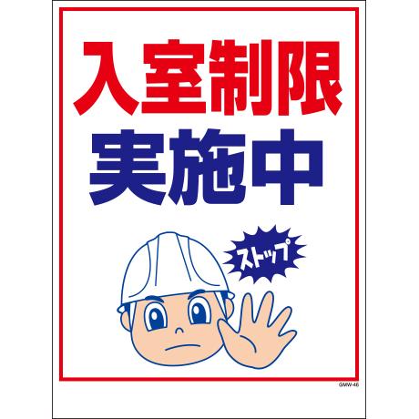 エコマンガ標識GMW-46 入室制限実施中