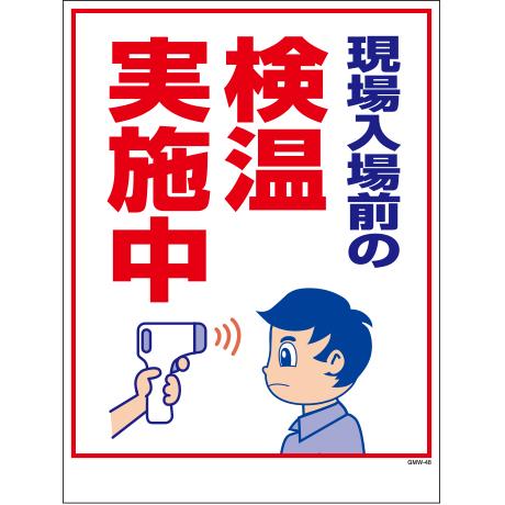 エコマンガ標識GMW-48 現場入場前の検温実施中