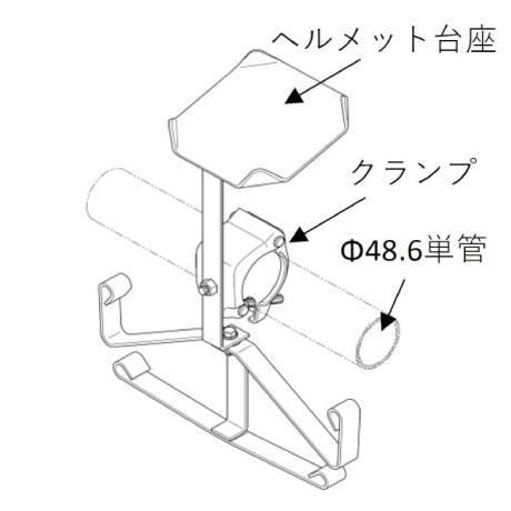 安全ラックフルハーネスタイプ01 ヘルメット台座付