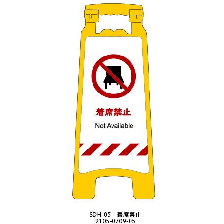 「着席禁止」感染予防対策ハンディスタンドサインSDH-05