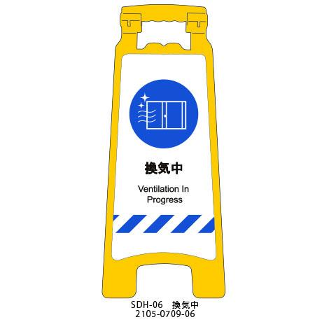 「換気中」感染予防対策ハンディスタンドサインSDH-06