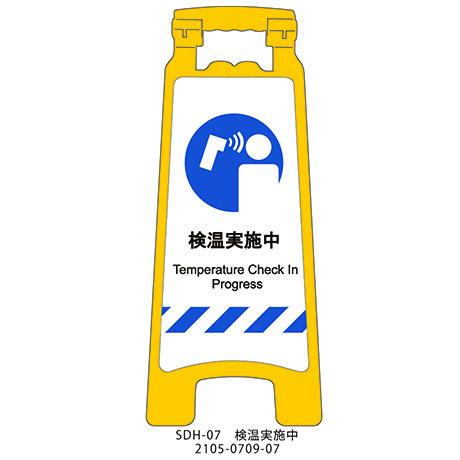 「検温実施中」感染予防対策ハンディスタンドサインSDH-07