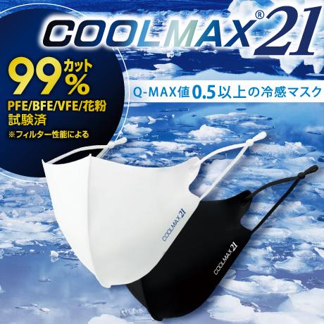 冷感マスク COOLMAX21