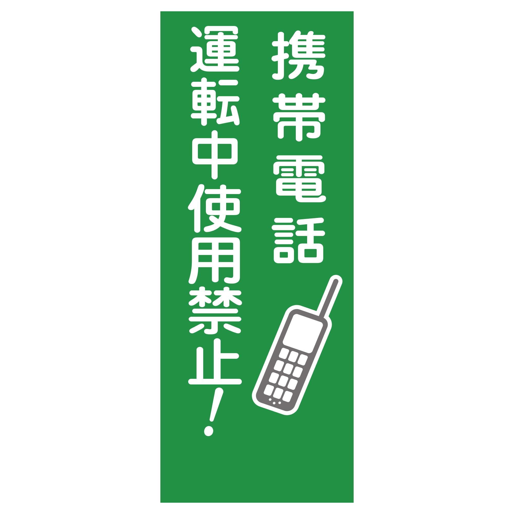SL用標語看板カバー№2 携帯電話運転中禁止