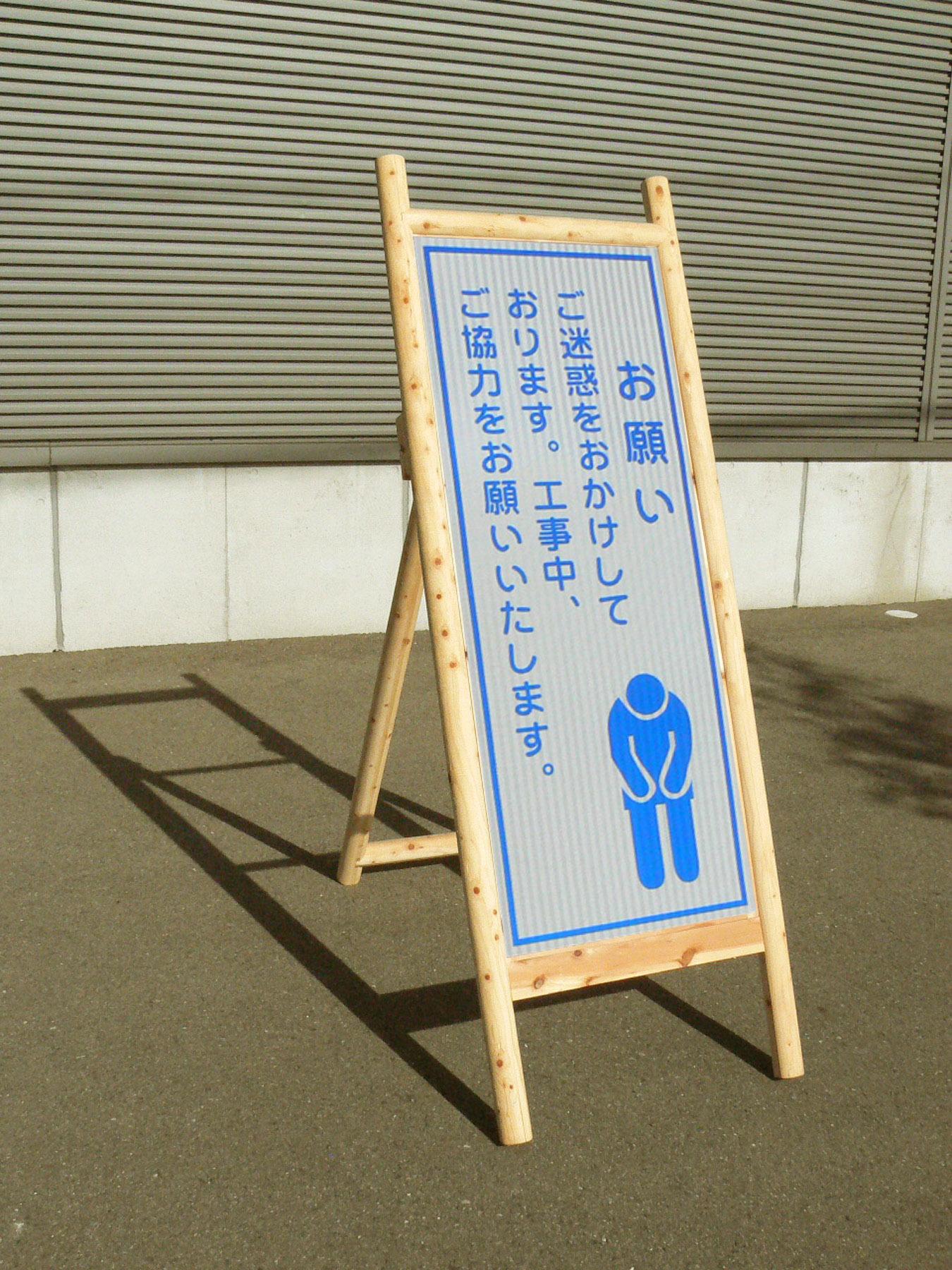 広島県産間伐材 1400X550