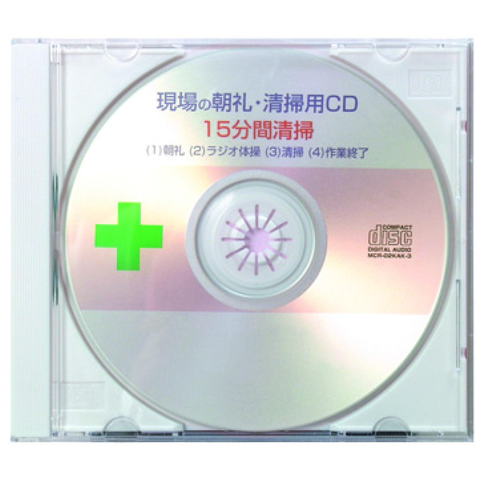 ラジオ体操CD 清掃30分