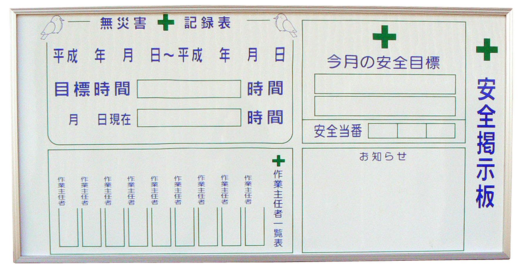 安全掲示板A型 900×1800