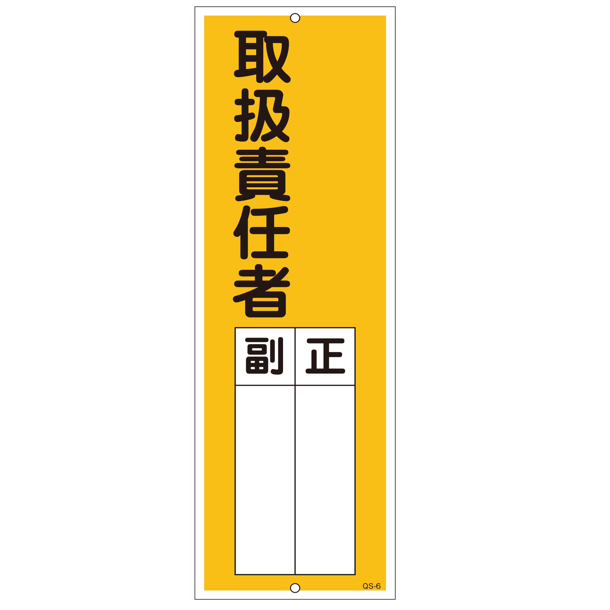 一般安全標識QS-6 取扱責任者 200X65