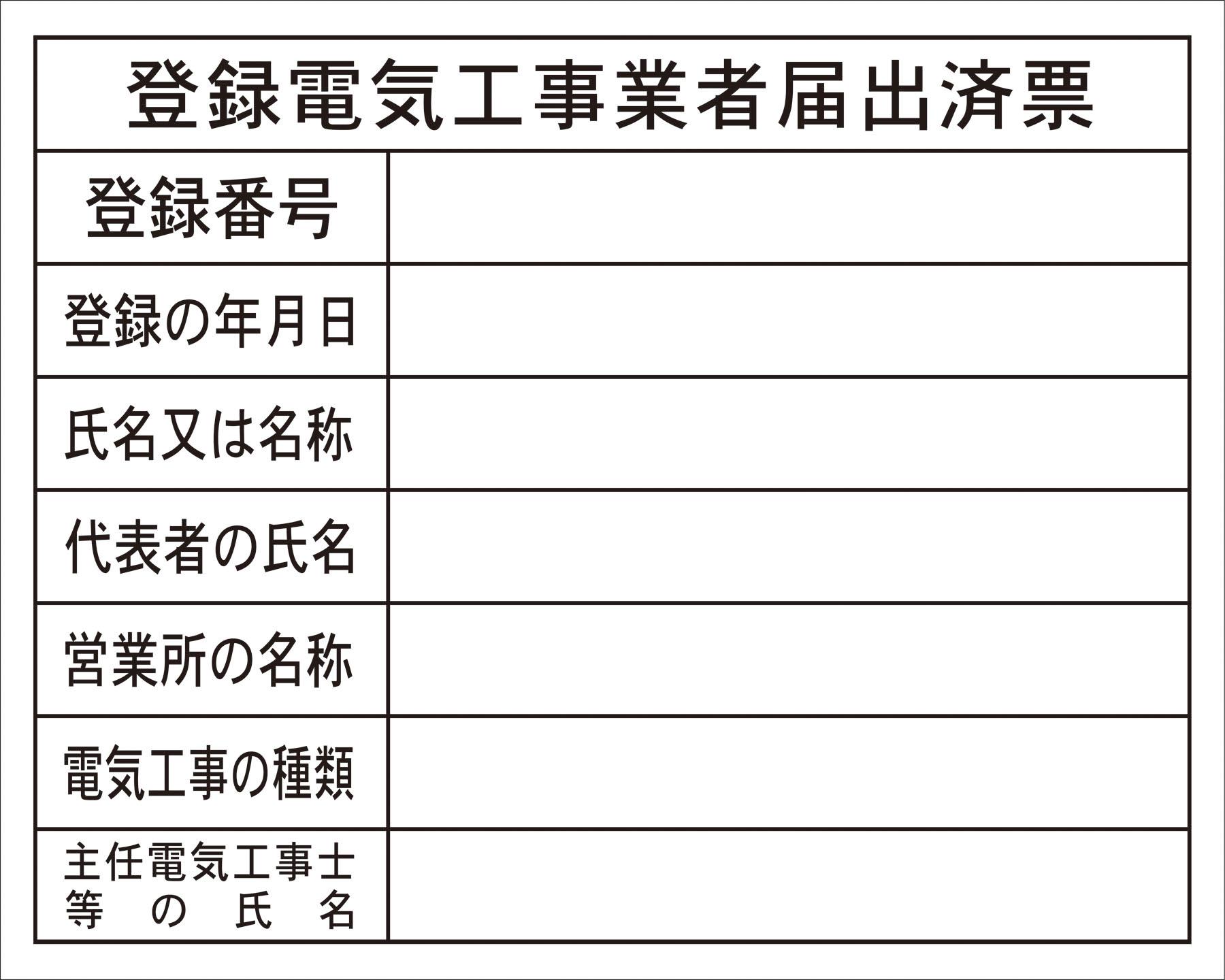 H-11登録電気工事業者届出済票 H400XW500