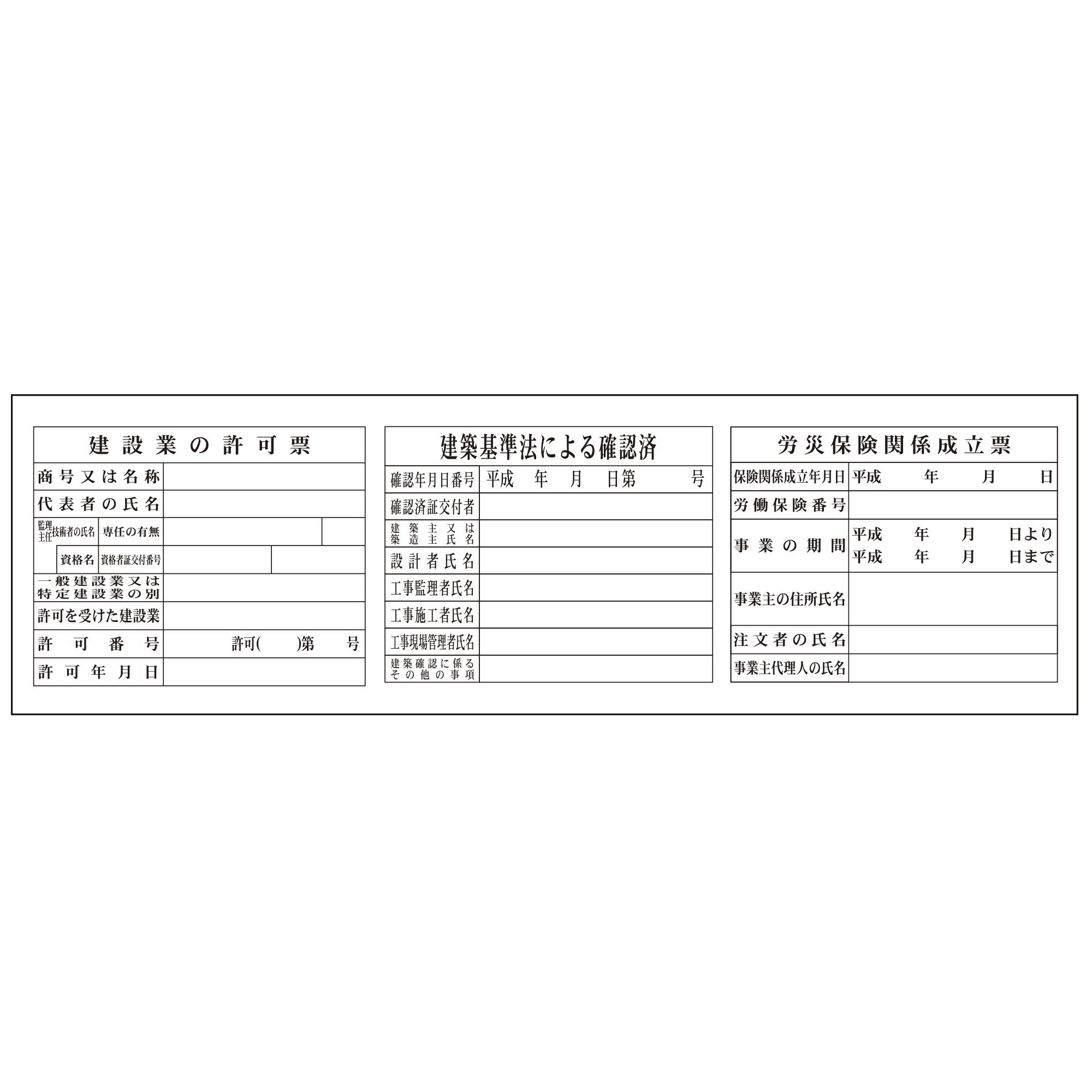 Ⅰ型Kボード H板3種印刷 450×1500