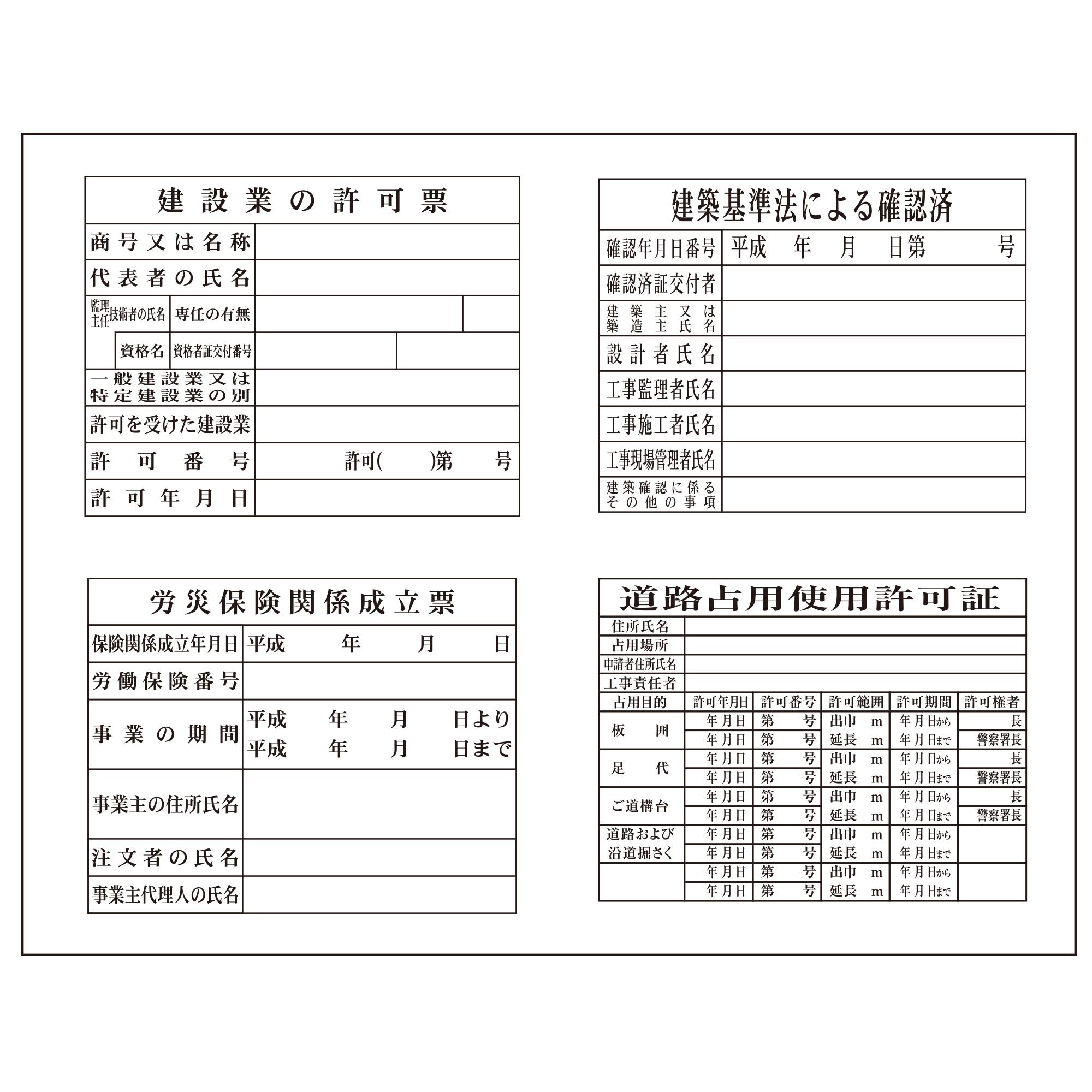 Ⅲ型Kボード H板4種印刷 840×1040