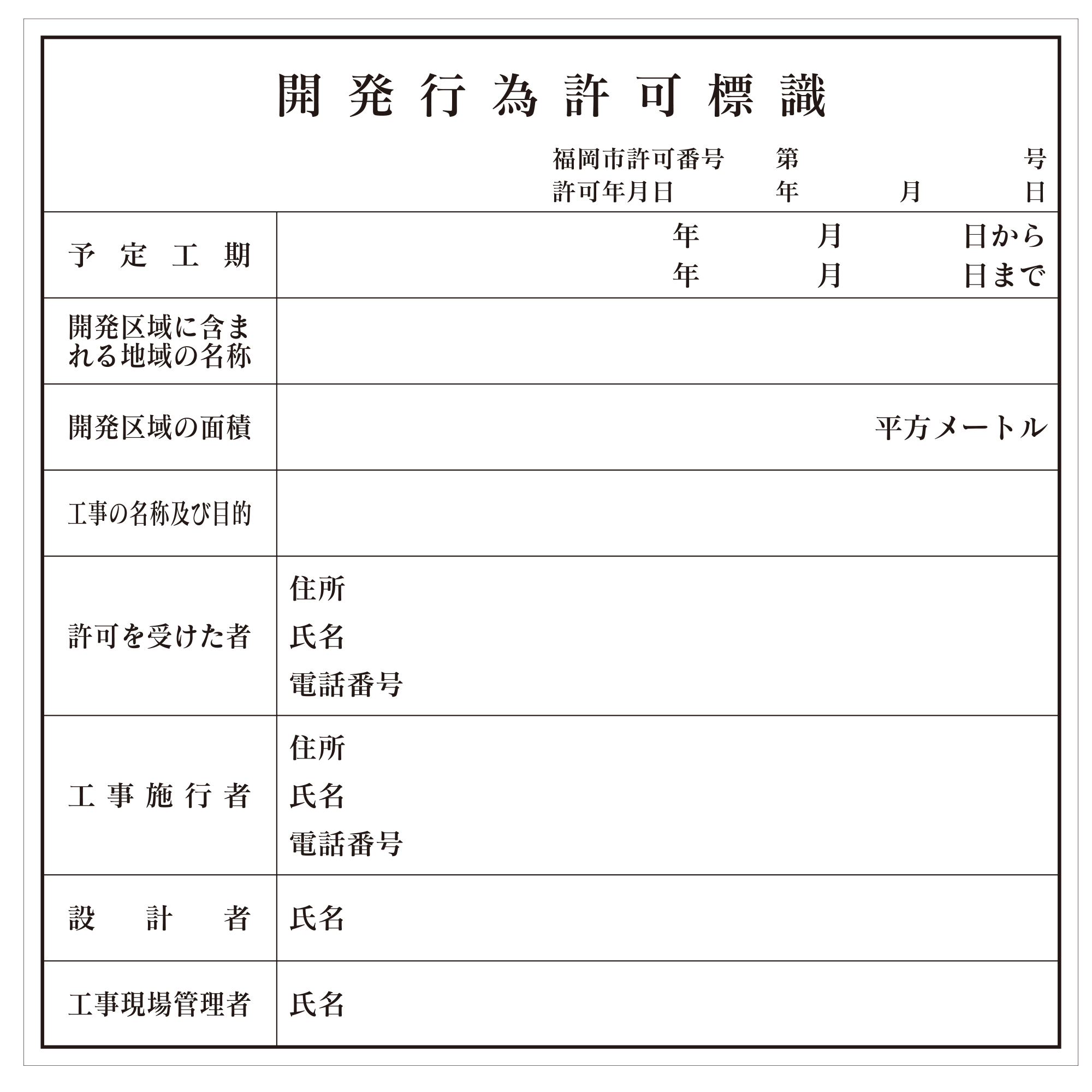 開発行為許可標識 900X900