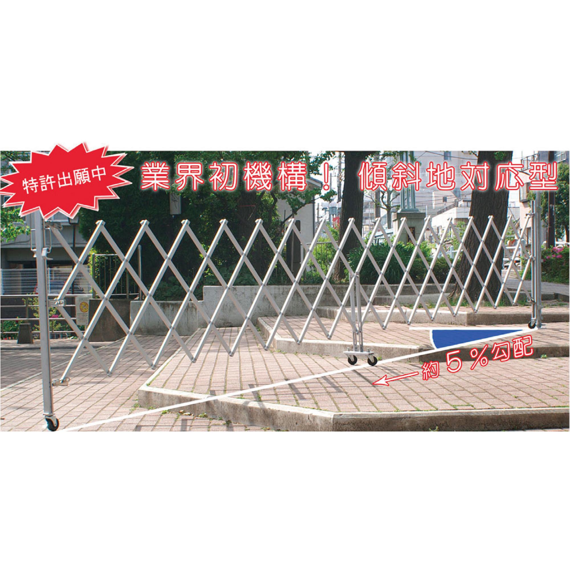 アルミゲート EXG1840J傾斜1.8X4.0(5M可)